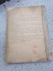 中华民国最新分省地图增订版