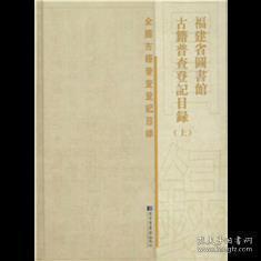 福建省图书馆古籍普查登记目录(正版)