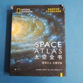 太空全书 美国国家地理百年探索珍贵图集