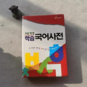 韩文书~见图