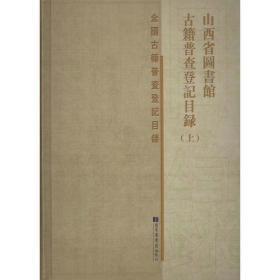 山西省图书馆古籍普查登记目录(全二册 正版)