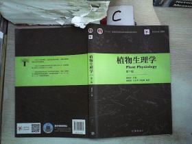 植物生理学 第7版;