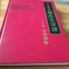海外东南亚客家:马来西亚杨氏大宗谱(中卷,客家族谱)
