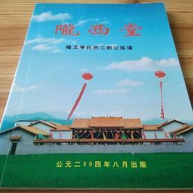 陇西堂 隆文李氏百三郎公族谱(中国广东梅州梅县客家族谱)