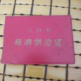 汾阳县(市)粮油供应证
