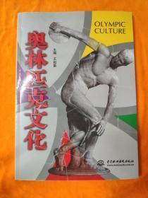奥林匹克文化