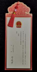 2019年庆祝中华人民共和国成立70周年招待会请柬