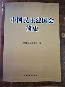 中国民主建国会简史
