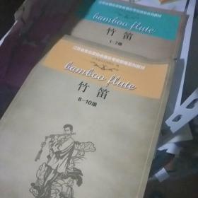 竹笛. 1~7级 8-10级   全两册