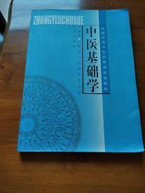 中医基础学(供中医药类专业用)