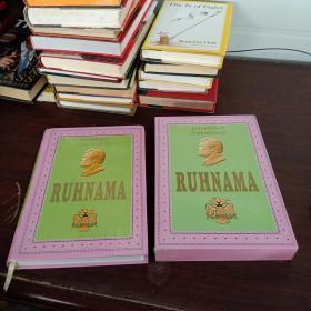 鲁赫纳玛-RUHNAMA(外文原版 精装)有外盒