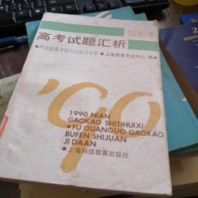 高考试题分析.1990年版上海教育考试中心