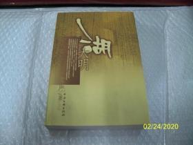 大明湖 【宝声签赠本】 大32开,640页