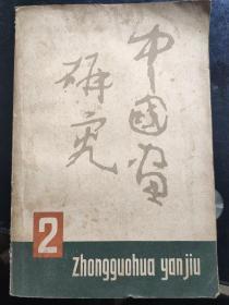 中国画研究第二期