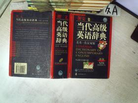 朗文当代高级英语辞典 英英 英汉双解 新版                                                  .