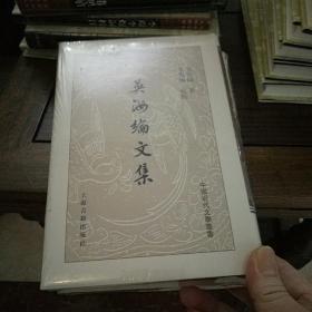 中国近代文学丛书:  吴汝纶文集(精装)(全二册)