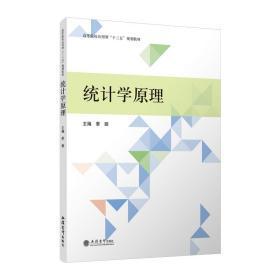 统计学原理 季丽 黄爱玲