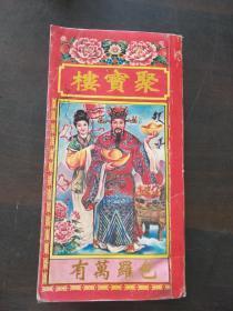壬午年香港通胜堂原装正版:聚宝楼(机器印制 包罗万有 校对无讹)