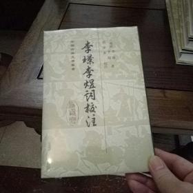 中国古典文学丛书:  李璟李煜词校注