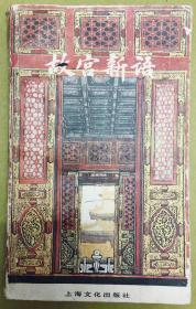 1984年1版【故宫新语】内前有四页彩色插图、附有故宫珍贵照片四十九幅