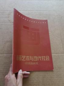 油画艺术与当代社会:中国油画展   签名