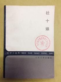 1958年1版【杜十娘】馆藏书