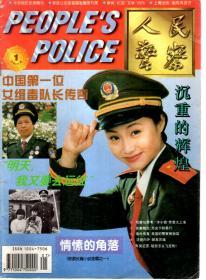 人民警察.总第454期.中国第一位女缉毒队长传奇