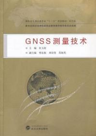 GNSS测量技术 杜玉柱 武汉大学出版社9787307104051