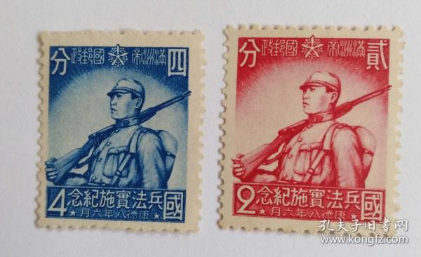 偽滿郵票  國兵法實施紀念全新郵票