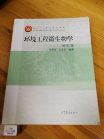 环境工程微生物学( 第四版)
