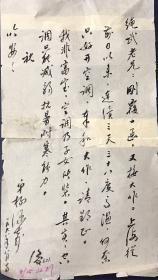 已故著名版画家杨涵毛笔手札一页 品一般