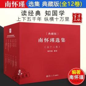 南怀瑾选集12卷12本共29种精品 全集礼盒版全十二册  复旦大学出版社的正版书中国哲学