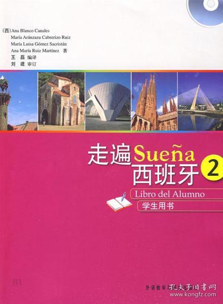 走遍西班牙2(学生用书)