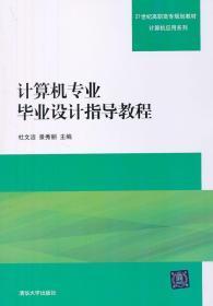 计算机专业毕业设计指导教程 杜文洁,景秀丽 清华大学出版社 9787302304920