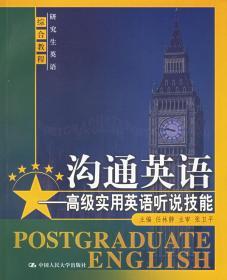 沟通英语——高级实用英语听说技能(附MP3光盘一张) 任林静   中国人民大学出版社 9787300072388