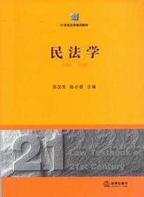 民法学 吴汉东编 法律出版社 9787511845627