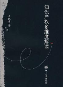 知识产权多维度解读 吴汉东 北京大学出版社 9787301132821