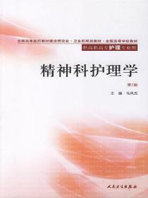 精神科护理学/供高职高专护理专业用 马风杰 人民卫生出版社 9787117072854