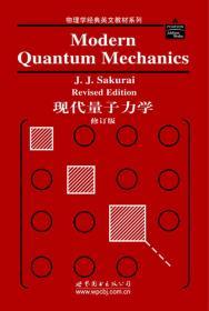 现代量子力学(修订版)(英文版) J.J.Sakurai  世界图书出版公司 9787506273145