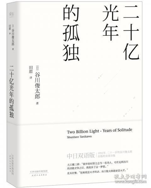 二十亿光年的孤独(中日双语版)