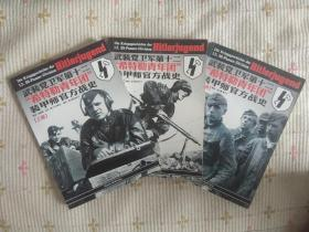 """武装党卫军第十二""""希特勒青年团""""装甲师官方战史"""