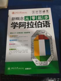 新概念从零起步学阿拉伯语  20张精讲DVD +3本精美配套学习手册