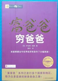 富爸爸穷爸爸(富爸爸财商教育系列20周年修订版)