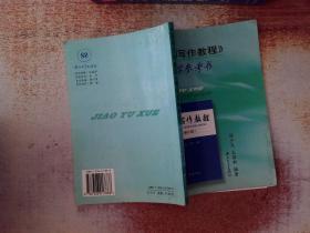 《应用写作教程》 )教与学参考书(第三版)