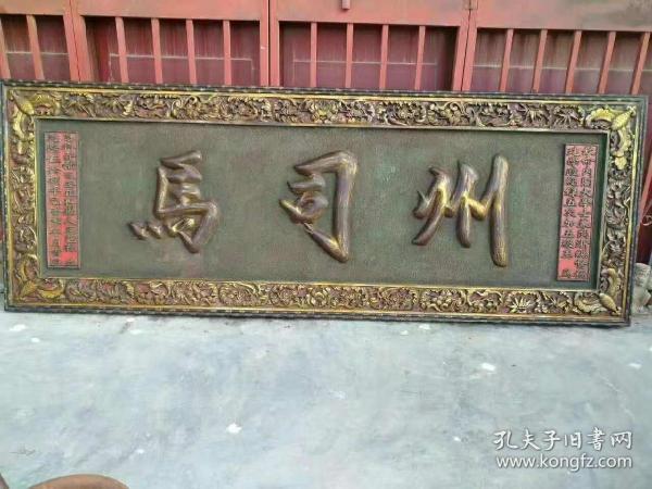 杉木漆器官匾,长2.3米多,皮克一流,完整大气