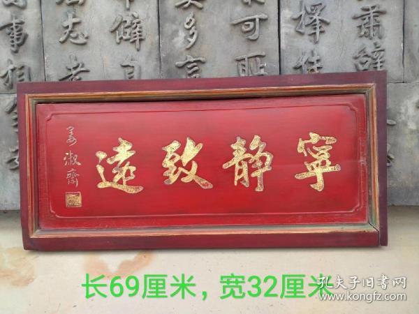 楠木漆器描金扁,茶楼会所装饰物,价960元一张。尺寸分别见图