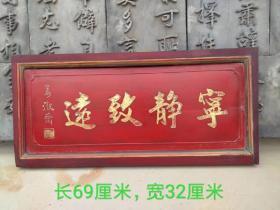 楠木漆器描金扁,茶樓會所裝飾物,價960元一張。尺寸分別見圖