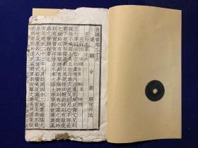 后汉书(卷二十六~三十二)中华书局聚珍放宋版
