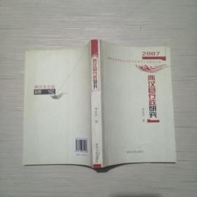 两汉县行政研究