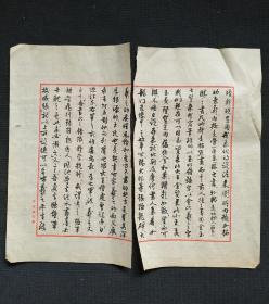 D393:回流手绘信札书法(日本回流书画.回流老画.老字画)
